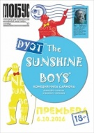 Дуэт «The Sunshine boys»